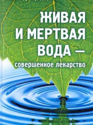 Вода «Живая и Мертвая» —  правда или вымысел ???